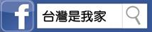 台灣是我家粉絲團
